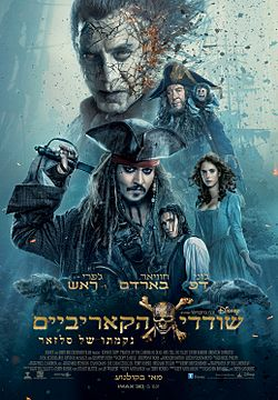 Pirates of the Caribbean- Dead Men Tell No Tales.jpg