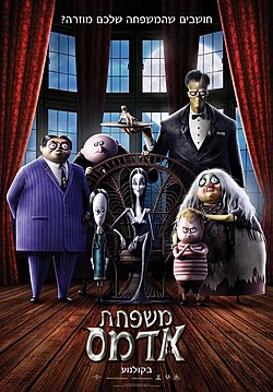 The Addams Family 2019 Poster.jpg