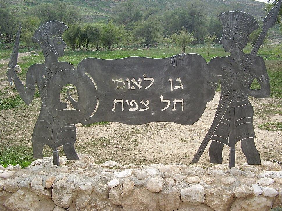 פסל מתכת של לוחמים פלשתים בכניסה לתל צפית