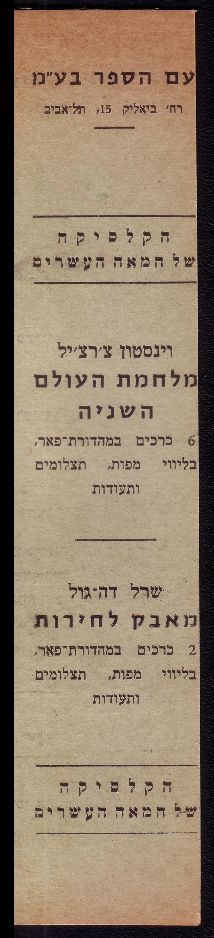 Am Hasefer, ad 1958