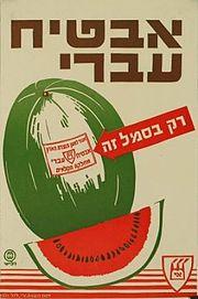 כרזה מאוסף הכרזות של הארכיון הציוני
