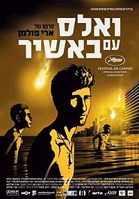 Waltz with Bashir hebrew poster.JPG