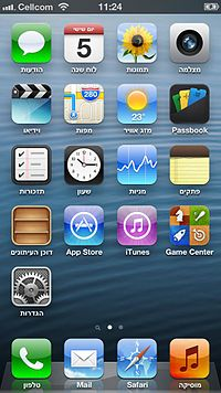 IOS6ScreenShot.jpg