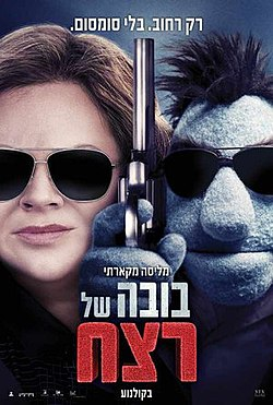 The Happytime Murders.jpg