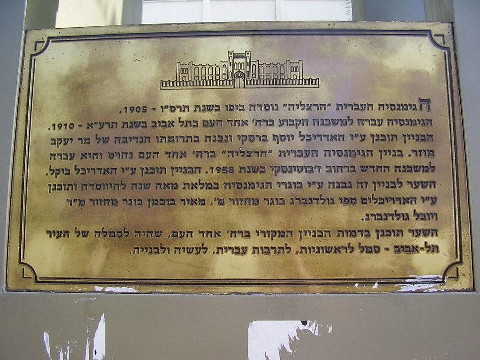 שלט בשער גימנסיה הרצליה (1)