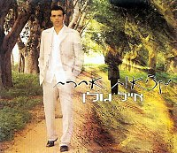 Eyal Golan Different Reality Album Cover.jpg