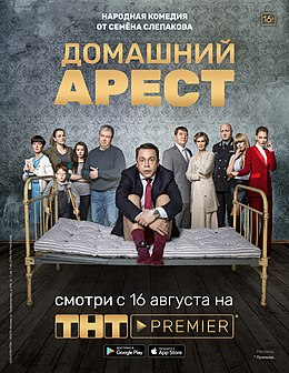 Home Arrest TV Series 2018.jpg