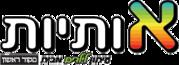 Logo otiyot.png