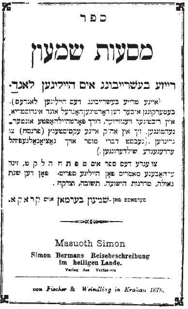 ספר מסעות שמעון