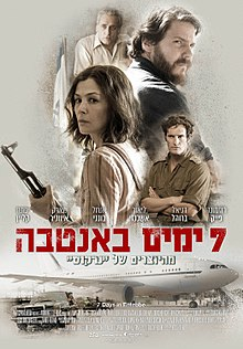 Seven Days in Entebbe Hebrew Poster.jpg