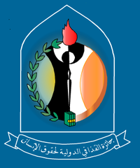 Al-Gaddafi International Prize for Human Rights logo.PNG
