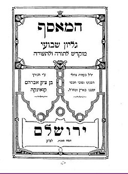 HAMEASEF magazine FRONT PAGE FIRST EDITION 1896.jpg
