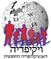 Wikipedia-logo-he.six2.png