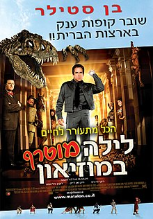 Night at the Museum Poster Israel.jpg