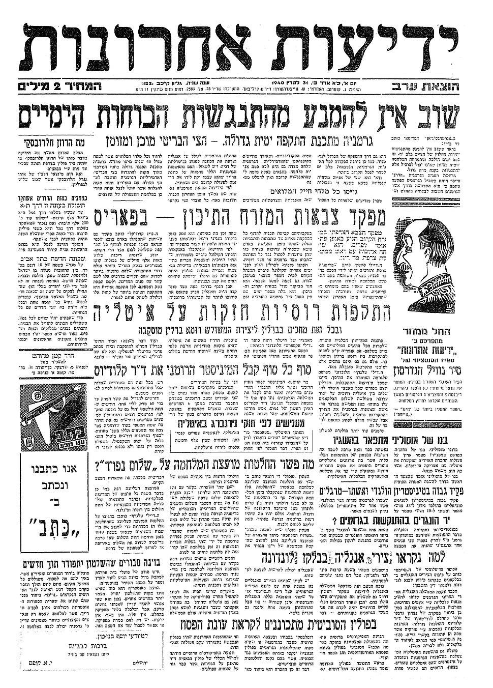 YediotArchive31-3-1940.jpeg