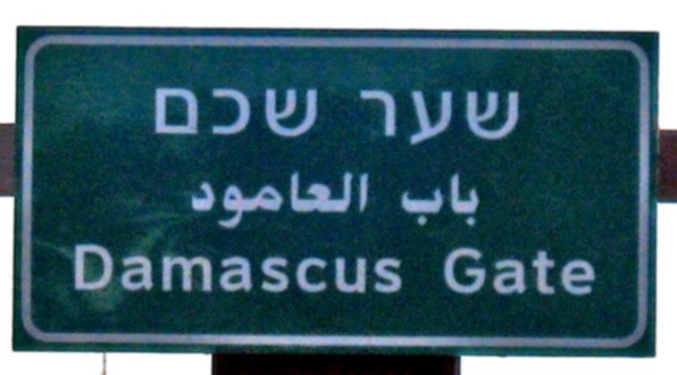 Damascusgate1