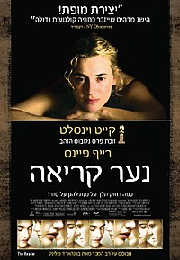The Reader Poster Israel.jpg