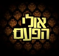 אולי הפעם עונה 1 פרק 38 לצפייה ישירה