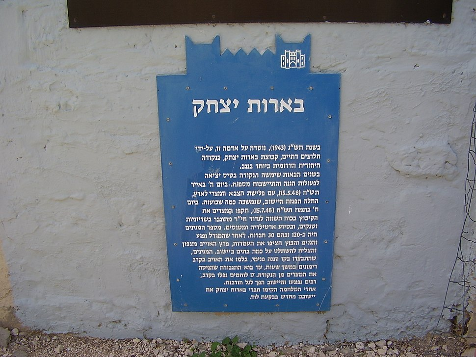 שלט הסבר בבארות יצחק הישנה