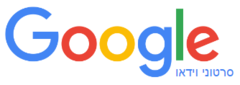 Google Videos Logo Hebrew.png