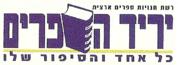 יריד הספרים לוגו.png