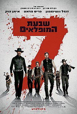 The Magnificent Seven 2016 hebrew poster.jpg