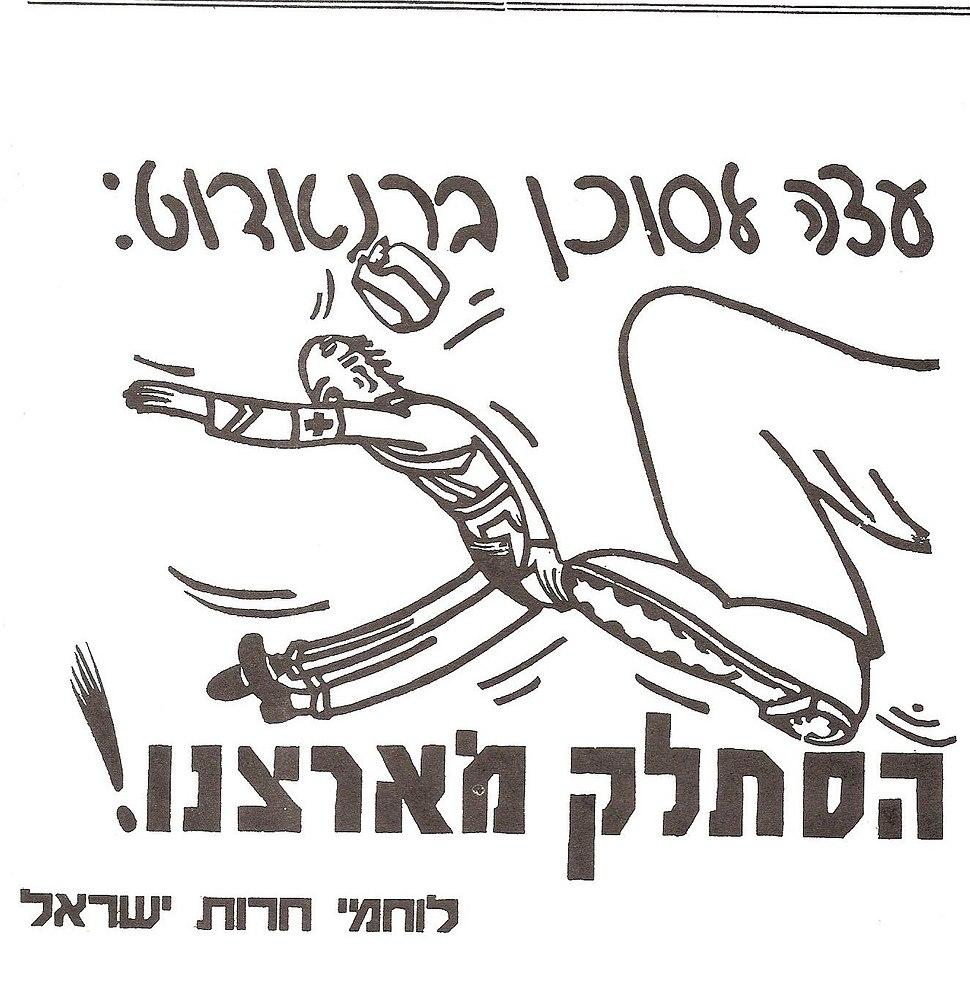 """קריקטורה של לח""""י נגד ברנדוט"""