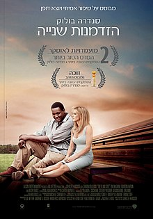 The Blind Side Poster Israel.jpg