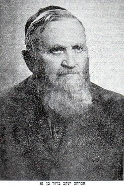 אברהם יעקב ברור 81.jpg