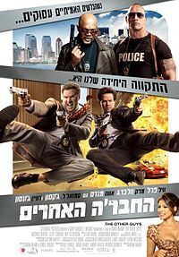 The other guys poster.jpg