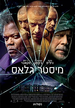 Glass official theatrical poster.jpg
