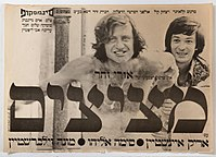Matzizim-1972 m.jpg