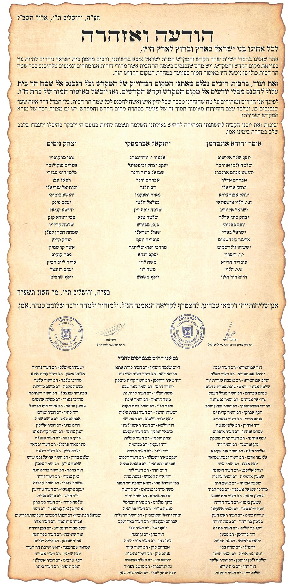 מכתב מאה הרבנים