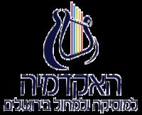 סמליל האקדמיה למוסיקה ולמחול בירושלים