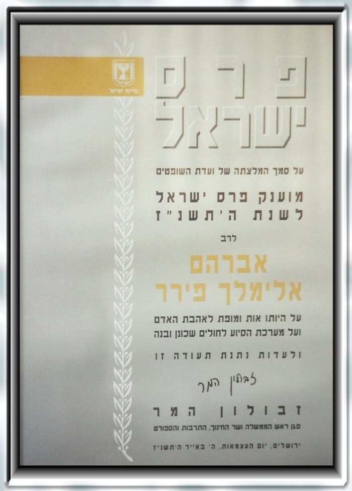 Israel prize certificate