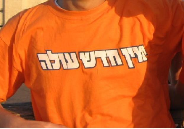 Yamin Hadash Aole