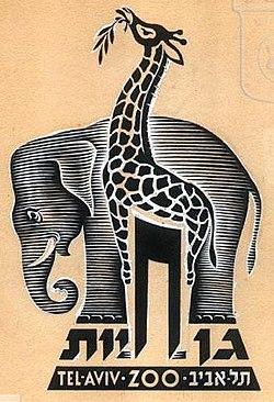 גן החיות של תל אביב סמל.jpg