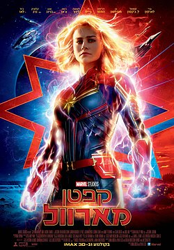 Captain Marvel Offical Poster.jpg
