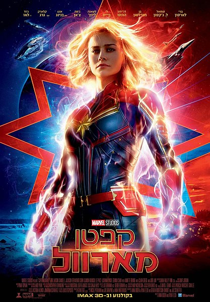https://upload.wikimedia.org/wikipedia/he/thumb/3/34/Captain_Marvel_Offical_Poster.jpg/417px-Captain_Marvel_Offical_Poster.jpg