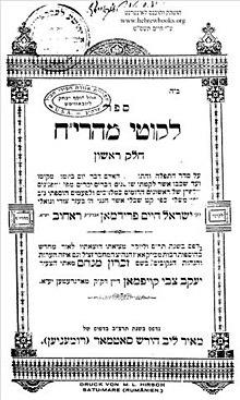 """ליקוטי מהרי""""ח לרב פרידמאן (1932)"""