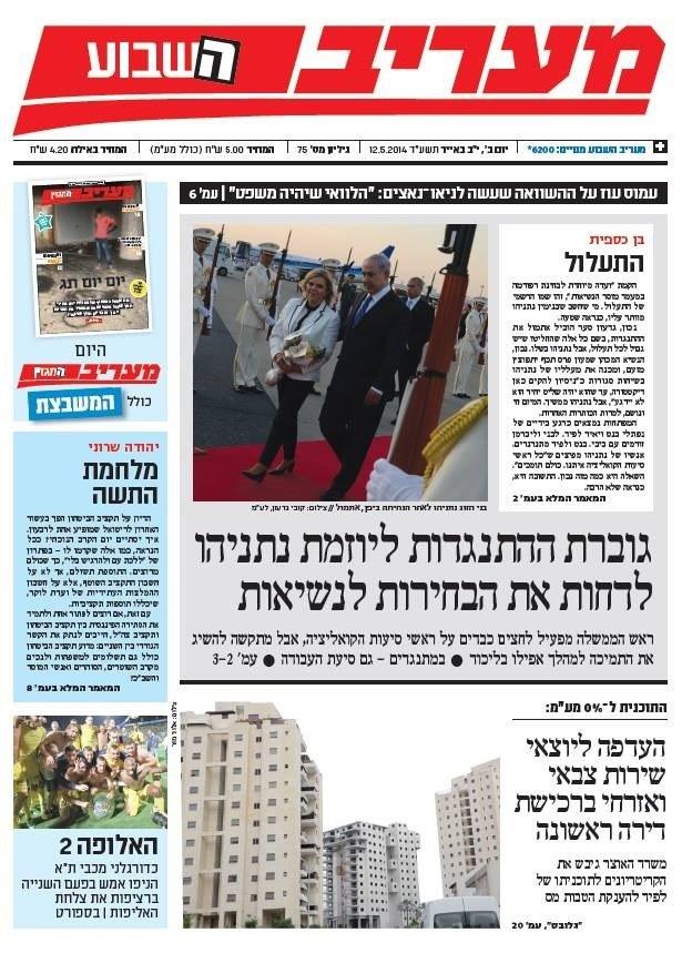 Ma'ariv-hashavu'a-12-5-2014