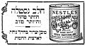 Nestle 1919 Hebrew.jpg
