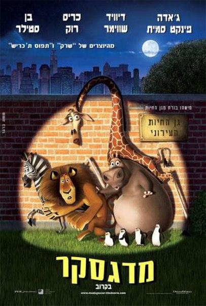 תמונה:Madagascar poster.jpg