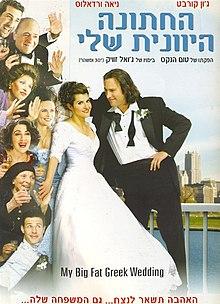 החתונה היוונית שלי  לצפייה ישירה