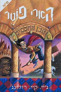 חידון ספרותי- ספרי הארי פוטר