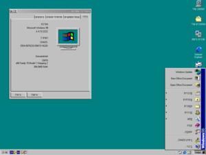 Windows98withstart-HE.png