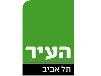 לוגו העיתון
