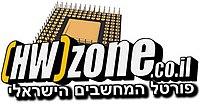 הלוגו הישן של אתר HWzone