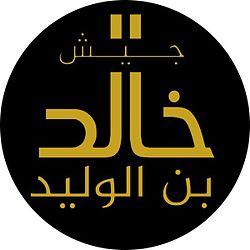 Jaysh Khalid ibn al-Waleed.jpg