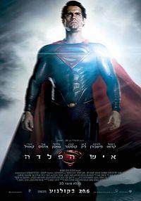 סופרמן איש הפלדה לצפייה ישירה